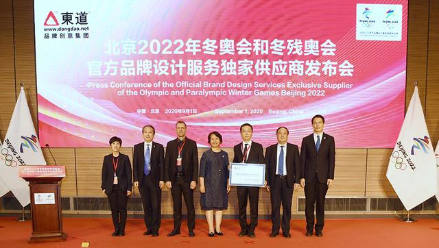 Dongdao announced as official brand design supplier for Beijing 2022