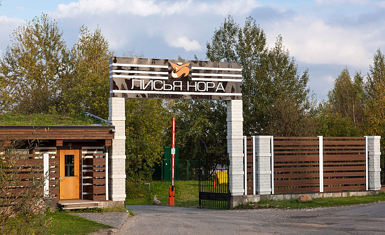 The 2022 World Shooting Championships are due to be held at Fox Lodge Lisya Nora near Moscow ©Russian Shooting