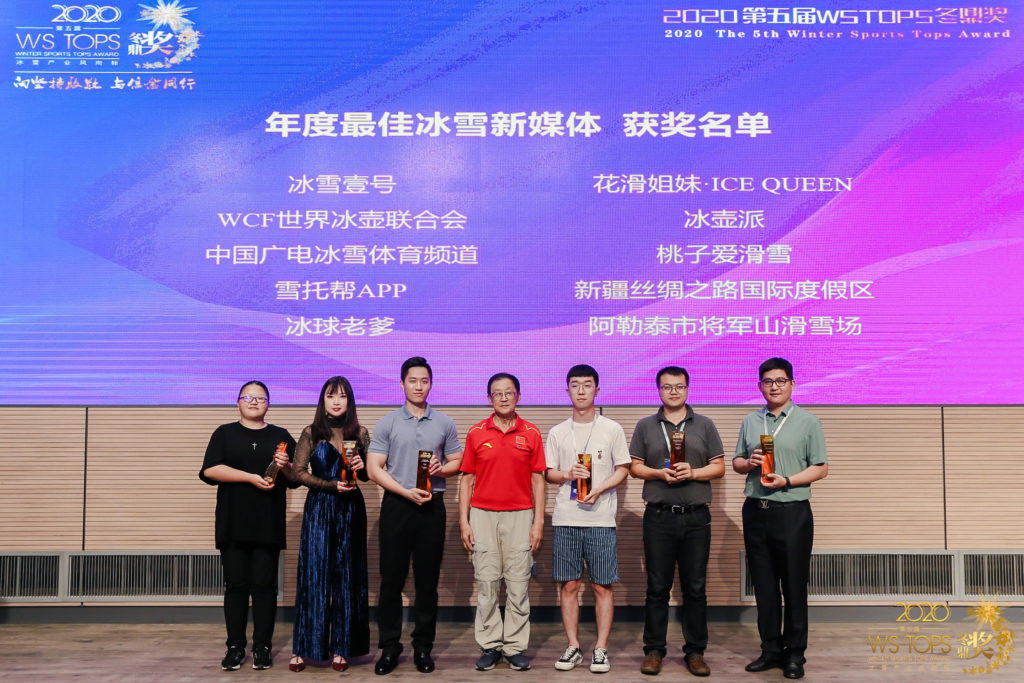 The World Curling Federation's Weibo channel has been recognised at this year's Winter Sports TOPS Awards ©WCF
