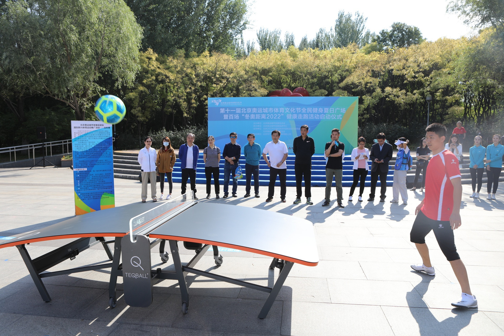 Teqball launched in Beijing as FITEQ partners with Olympic City Development Association