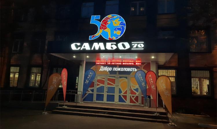 Sambo-70 has celebrated its 50th anniversary ©FIAS