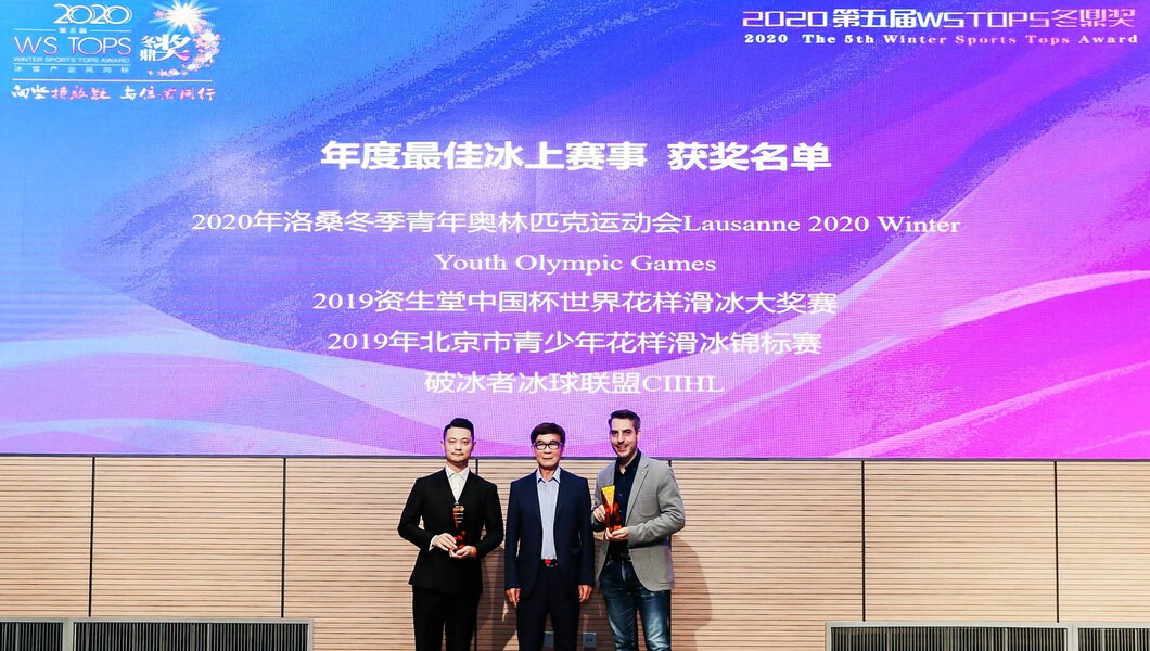 """The Lausanne 2020 Winter Youth Olympic Games earned the accolade of """"Best Winter Sports Competition 2019-2020"""" ©IOC"""
