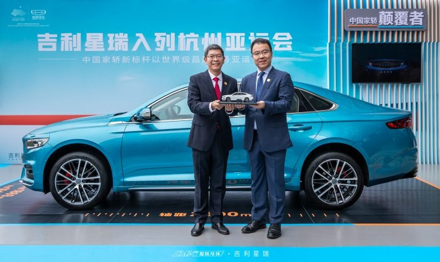 Geely Auto has been appointed as the club's first rotating chair ©Hangzhou 2022