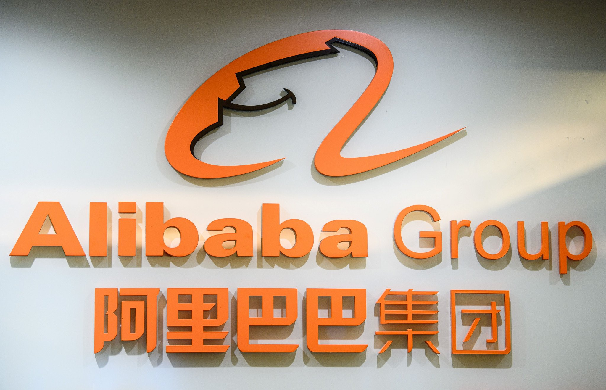 IOC worldwide sponsor Alibaba Group reported a satisfactory set of quarterly financial figures ©Getty Images
