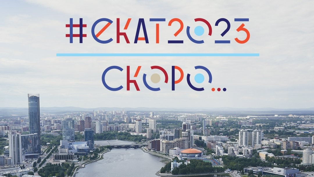 More than RUB6 billion allocated for Yekaterinburg 2023 World University Games Athletes' Village
