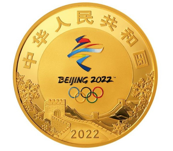 The Great Wall will be among the well-known Chinese landmarks featuring on the new Beijing 2022 coins ©People's Bank of China