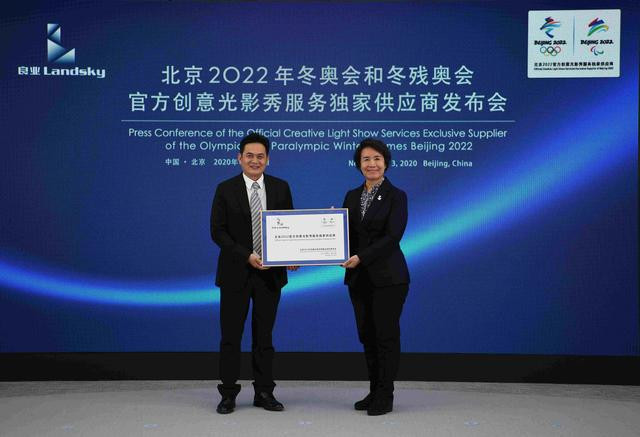 Beijing 2022 names Landsky as official creative light show supplier