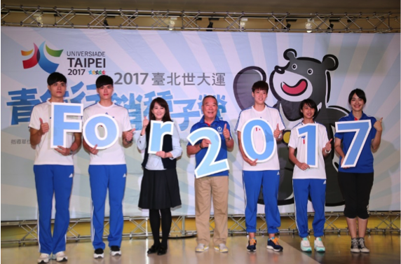 Taipei 2017 will be the 29th edition of the Summer Universiade