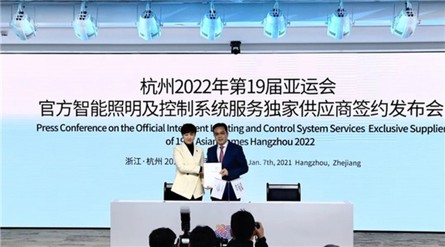 Y-Light will supply intelligent lighting and related services to the Hangzhou 2022 Asian Games ©Hangzhou 2022