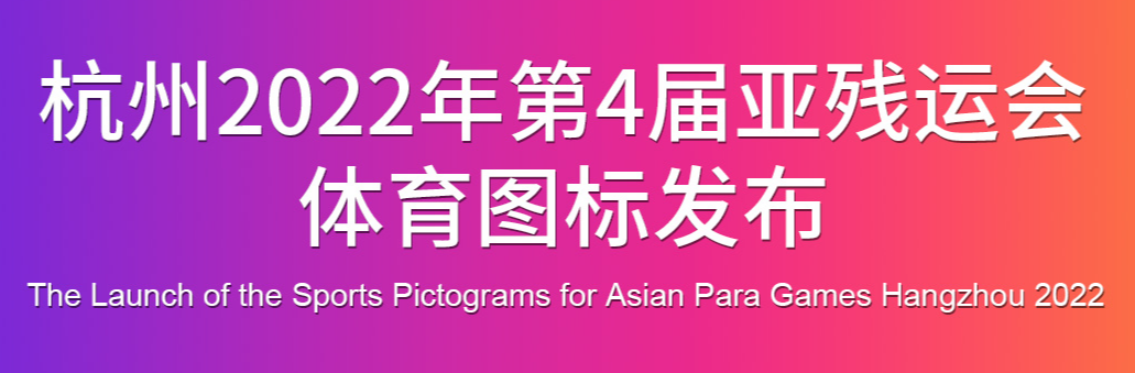 The pictogram release is a major milestone on the road to the fourth edition of the Asian Para Games ©Hangzhou 2022