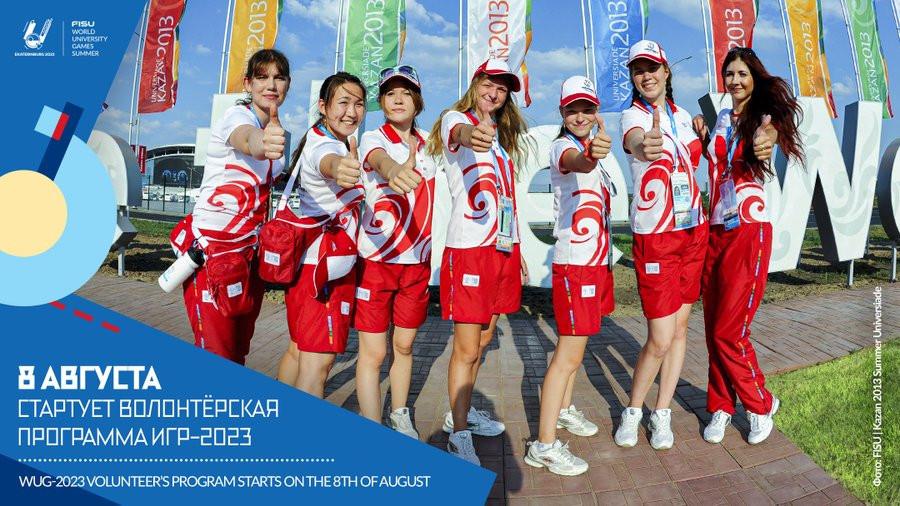 Yekaterinburg 2023 volunteer programme to launch in August