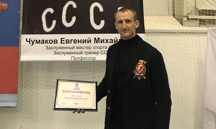 Gagarin Sambo Federation senior coach Sergei Korolev now hopes to certify coaches and athletes ©FIAS