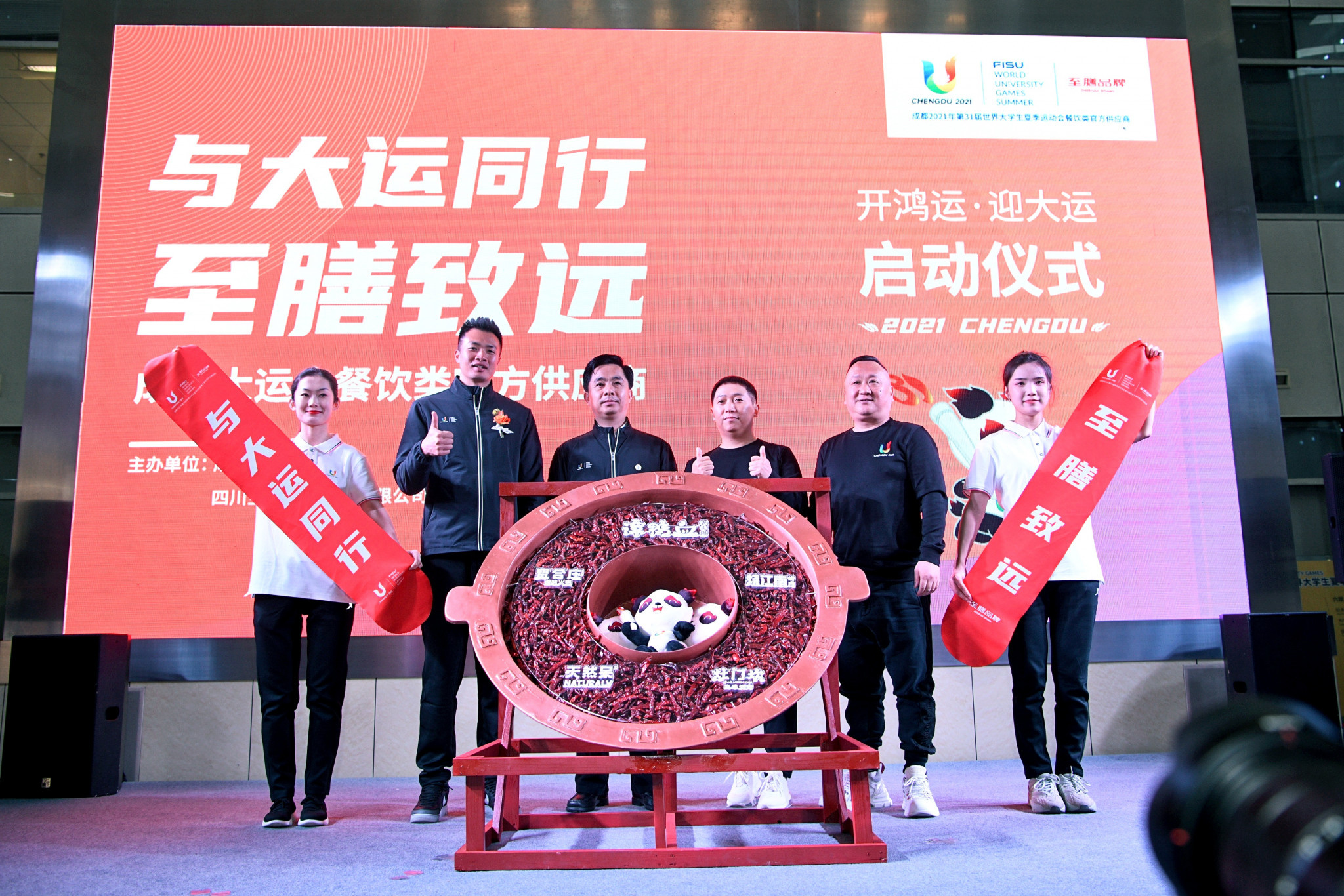 Zhishan Brand named official food and beverage supplier of Chengdu 2021