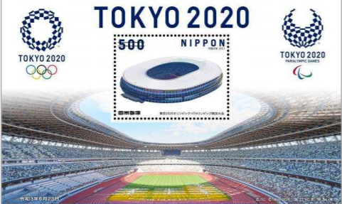 Japan Post to sell commemorative Tokyo 2020 stamps from June 23