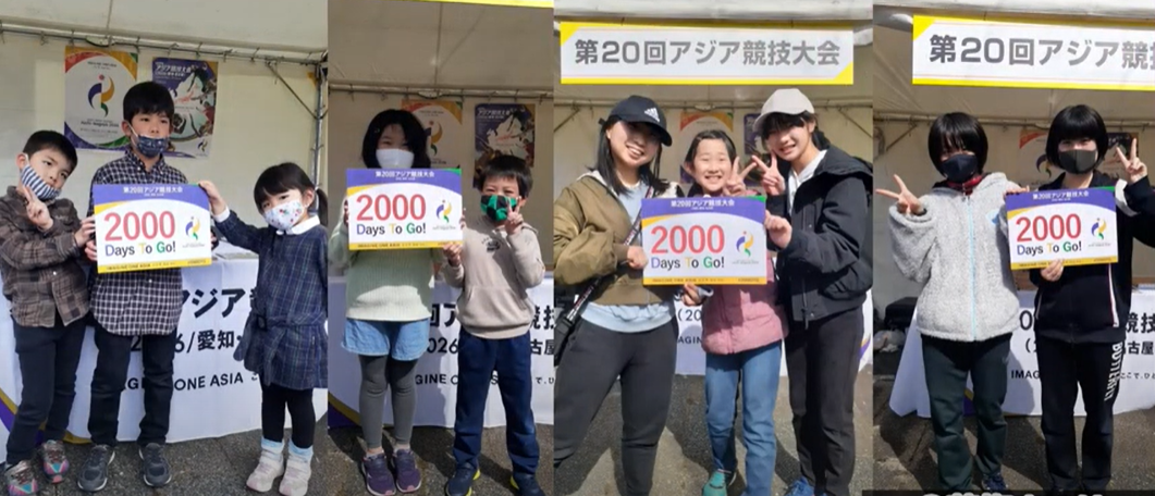 Aichi-Nagoya 2026 celebrates 2,000-days-to-go milestone with series of videos