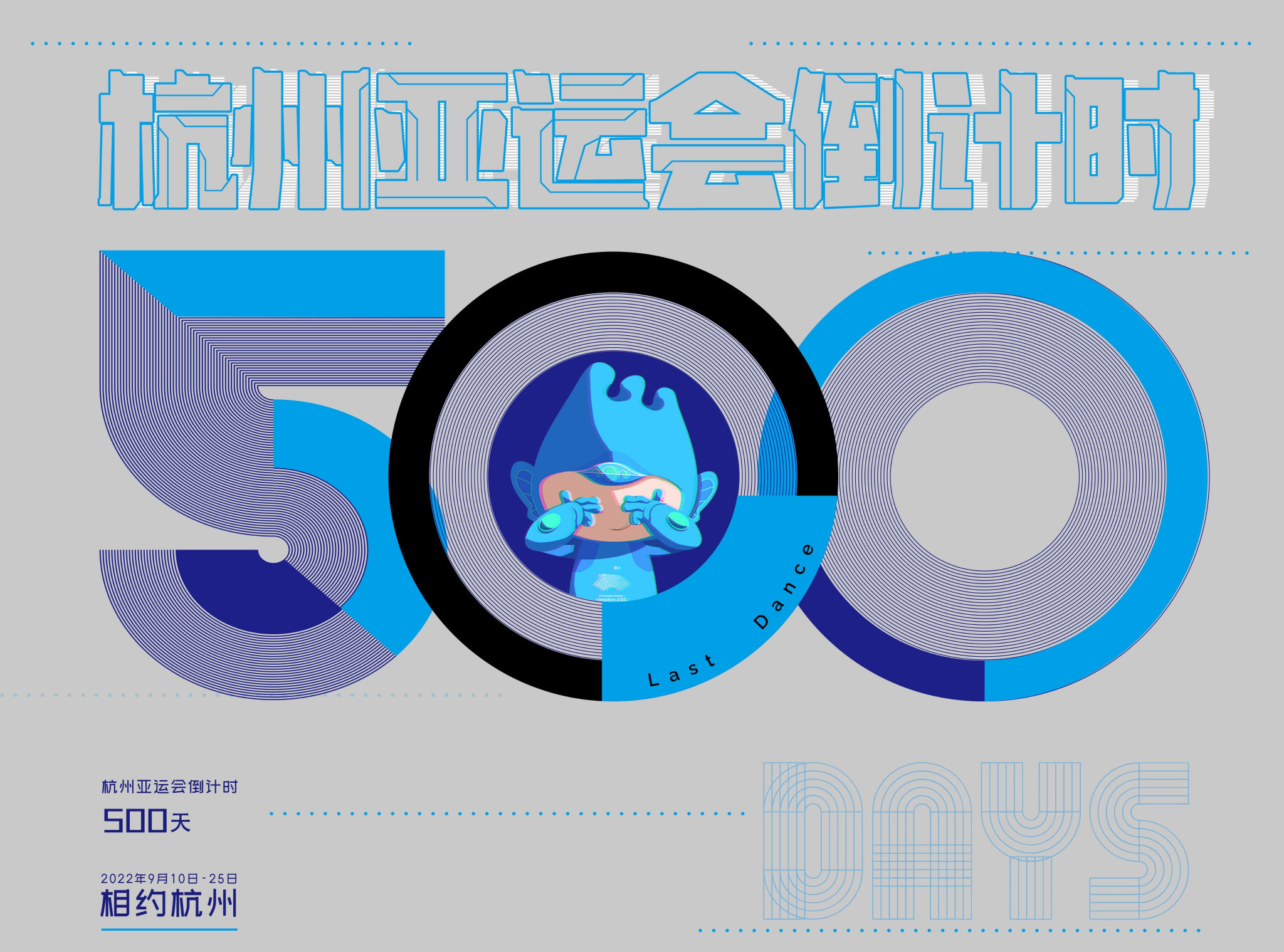 Countdown clocks light up to mark 500 days until Hangzhou 2022 Asian Games