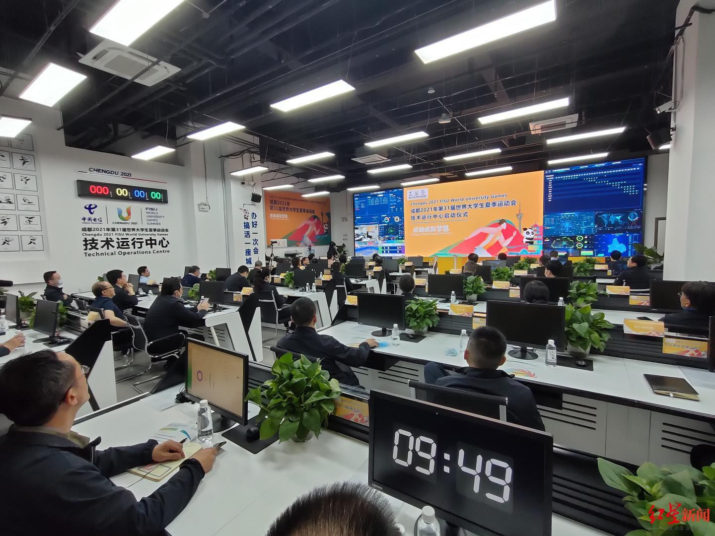 Chengdu 2021 technical operations centre officially opens