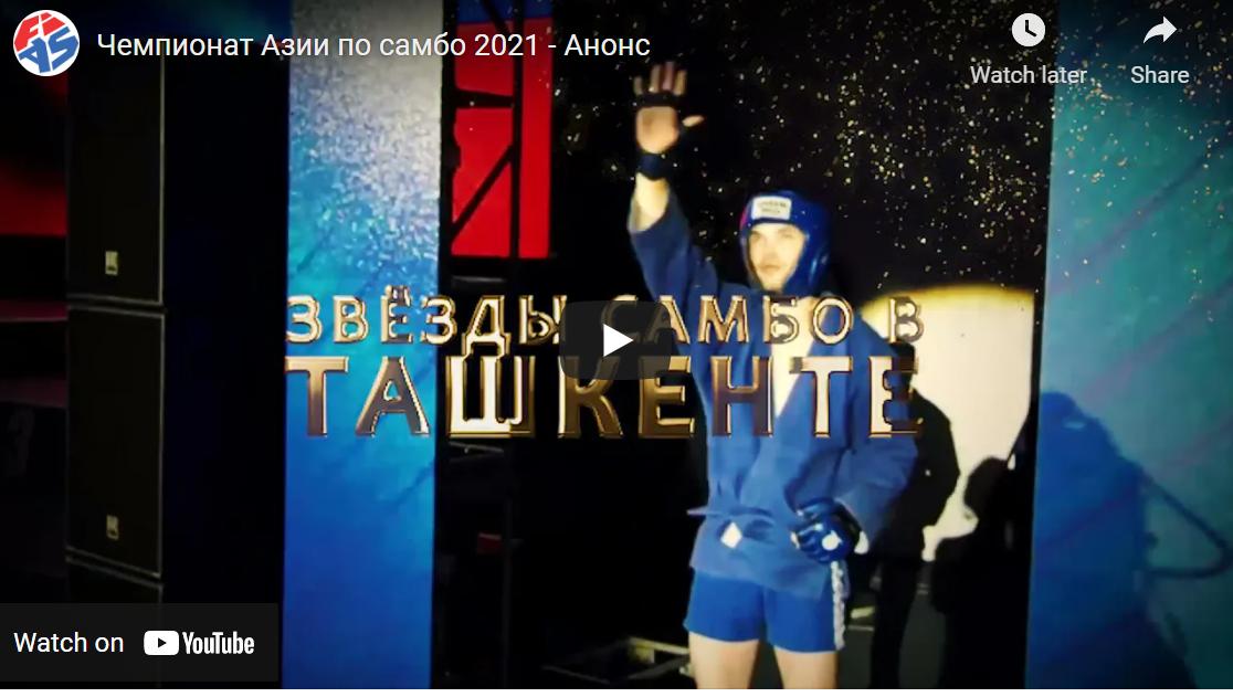 Aksi dimulai besok di Kejuaraan Sambo Asia 2021 yang dipindahkan ke Tashkent setelah tuan rumah asli Indonesia harus pensiun © FIAS