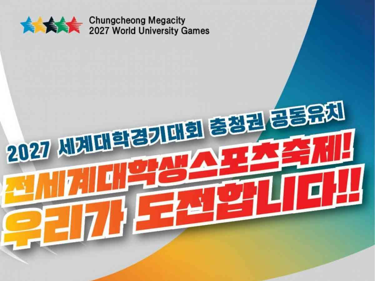 South Korea becomes second country to announce bid for 2027 Summer World University Games