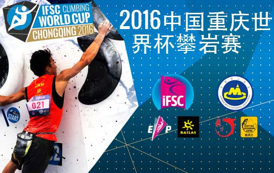The IFSC World Cup season continued in Chongqing