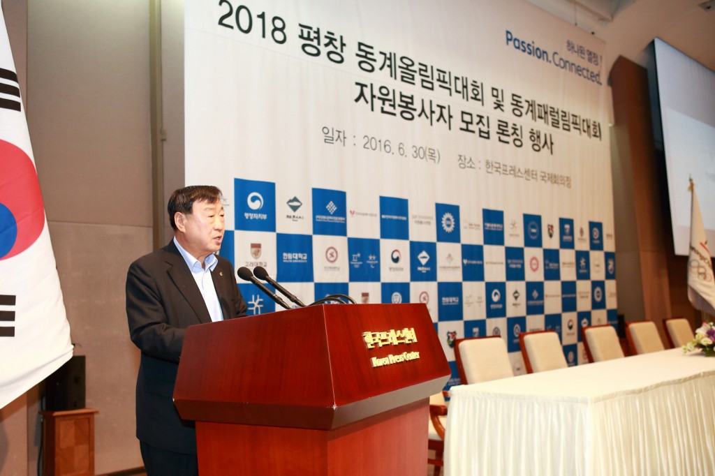 Pyeongchang 2018 launch programme to recruit 22,400 volunteers