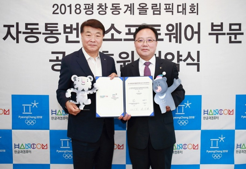 South Korean software company Hancom will provide automated translation software during Pyeongchang 2018 after becoming the latest sponsor ©Pyeongchang 2018