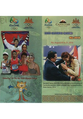 Cambodian Olympic Committee given Rio 2016 send-off by Prime Minister