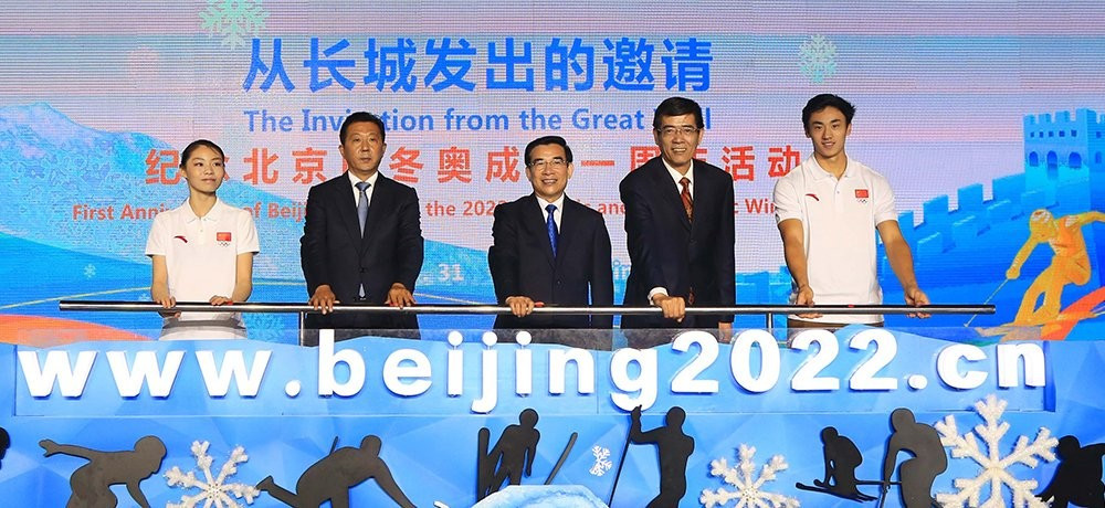Beijing 2022 launch new website and competition to design emblem to mark first anniversary of victory