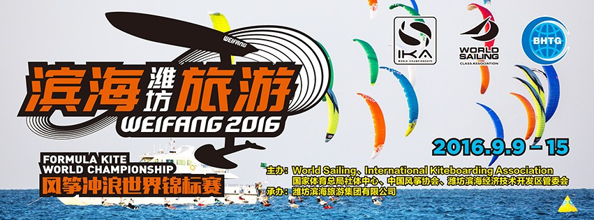 Mother and son among favourites as China hosts first Formula Kite World Championships