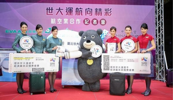 The Organising Committee of this year's Summer Universiade in Taiwan's capital Taipei has formed an official partnership with China Airlines and EVA Air ©Taipei 2017