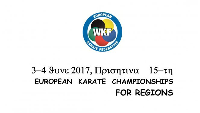 Kosovo's capital Pristina braced to host European Karate Championships for Regions