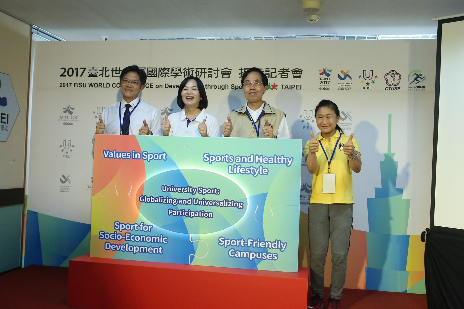 FISU and University of Taipei to hold sports innovation competition during Summer Universiade