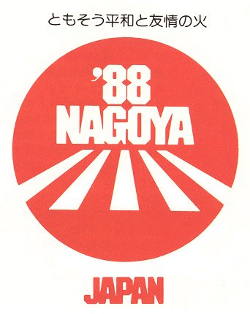 Many expected Nagoya to win the race for the 1988 Summer Olympic Games