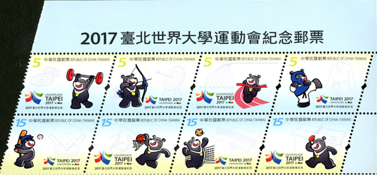 Post service launches range of Taipei 2017 stamps