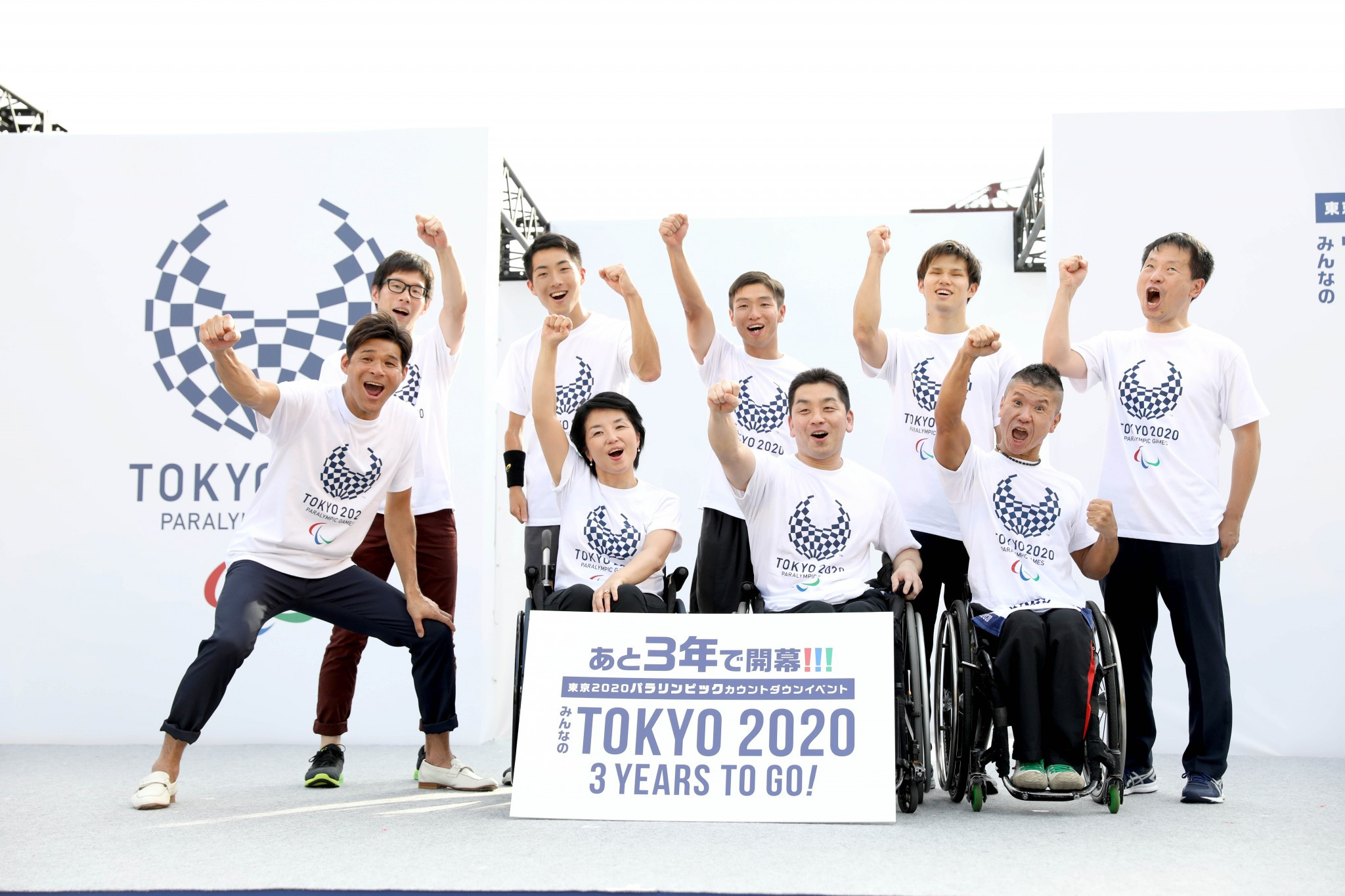 A celebration event was held in Tokyo today to mark exactly three-years-to-go until the 2020 Paralympic Games ©Tokyo 2020