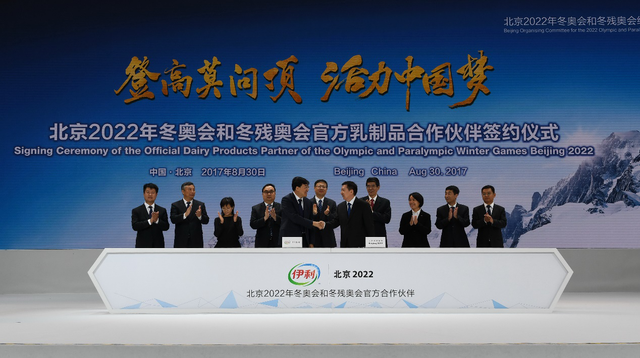 Details of the Yili sponsorship of dairy products for the Beijing 2022 Winter Olympics have been announced ©Beijing 2022.