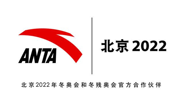 ANTA has signed as the official sports apparel partner for Beijing 2022 ©Beijing 2022