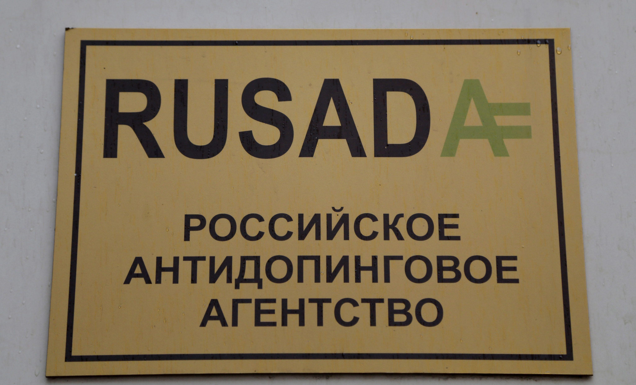 The Russian Anti-Doping Agency was declared non-compliant by WADA in November 2015 ©Getty Images