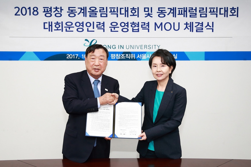 Pyeongchang 2018 sign MoU with Yong In University
