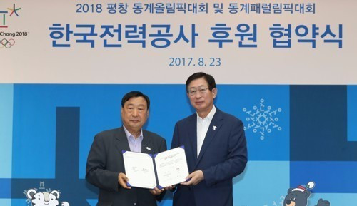 KEPCO signed a sponsorship agreement with Pyeongchang 2018 in August ©Pyeongchang 2018