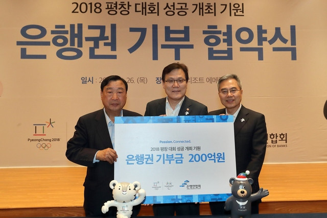 Lee Hee-beom, left, President of Pyeongchang 2018, is pictured with representatives of the Korea's banks at the announcement they have donated ₩120 billion to help ensure the success of the Olympic and Paralympics ©Pyeongchang 2018