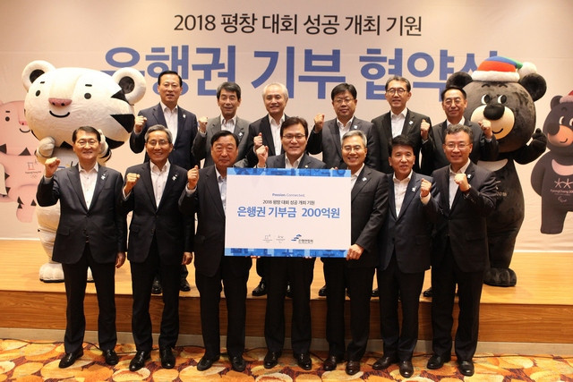South Korea's National Federation of Banks gives multi-million dollar donation to help Pyeongchang 2018