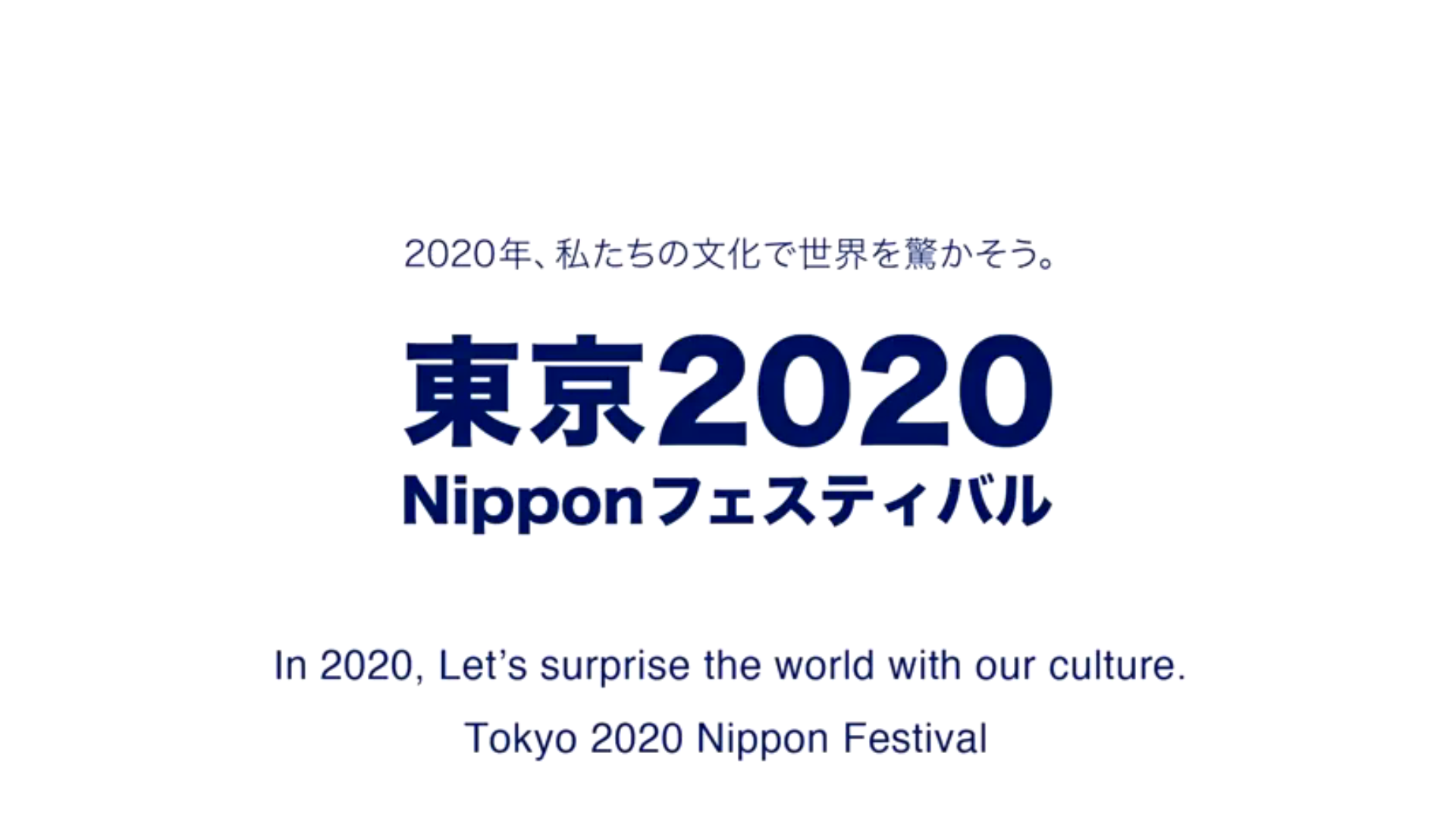Tokyo 2020 hold first working group meeting to plan festival promoting Japanese culture