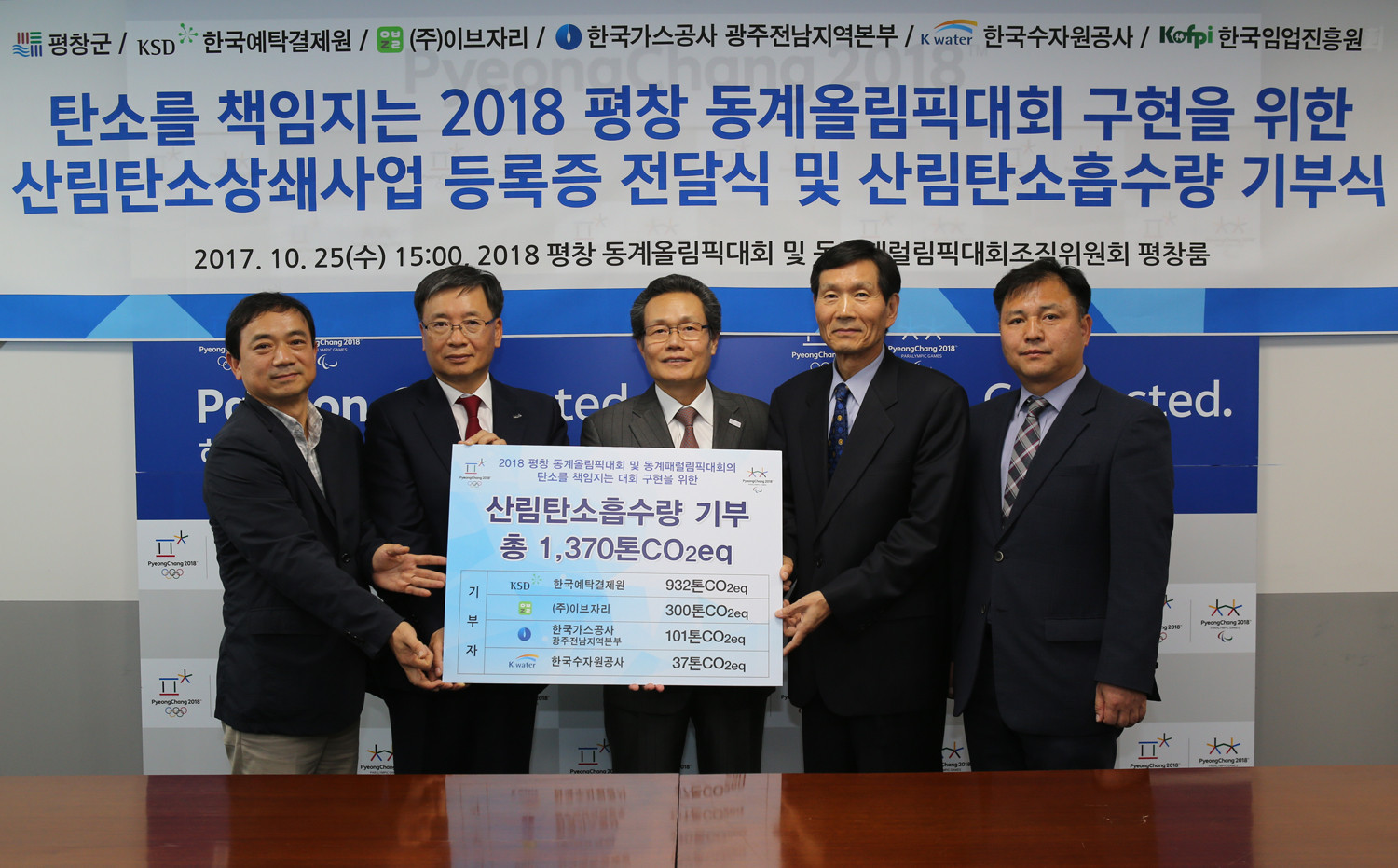In all, 1,370 tonnes of forest carbon absorption were donated to the Pyeongchang 2018 Organising Committee by the Korea Forest Service to cut greenhouse gas emissions ©Pyeongchang 2018