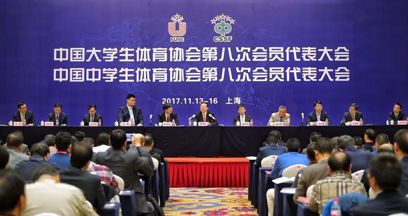The Federation of University Sports of China elected their Board at the General Assembly ©FISU