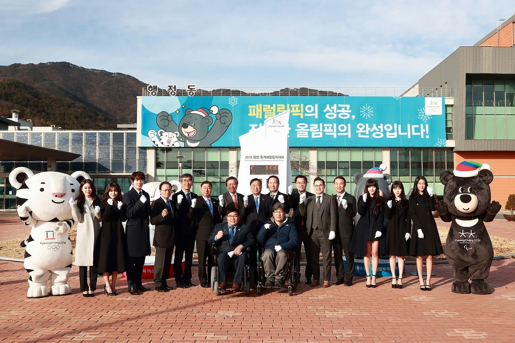 A countdown clock for the Paralympic Games was unveiled at the Korean Paralympic Committee Icheon Training Centre ©Pyeongchang 2018