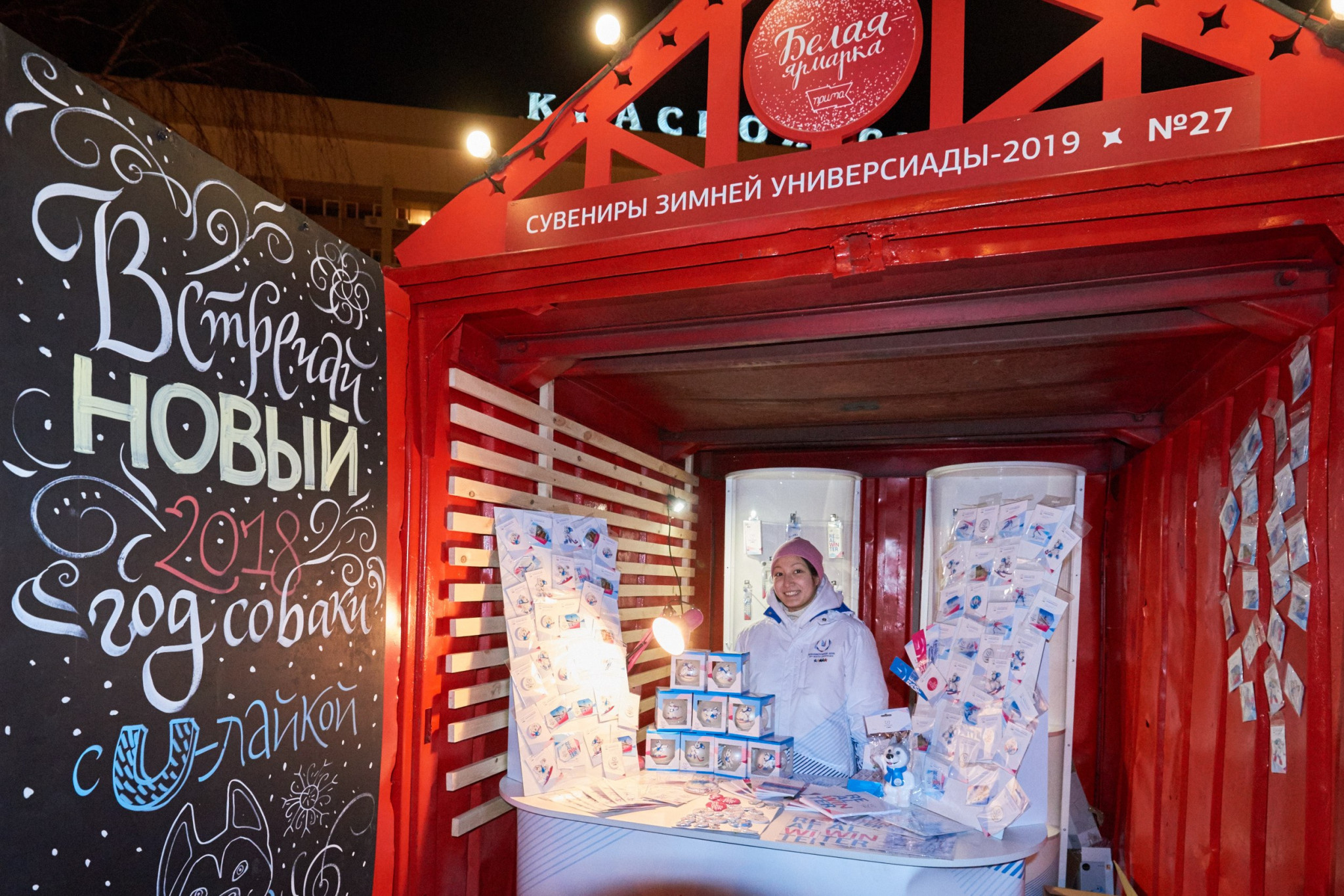 There will be 2019 Universiade souvenirs  available to buy throughout the New Year celebrations in Krasnoyarsk ©Krasnoyarsk 2019