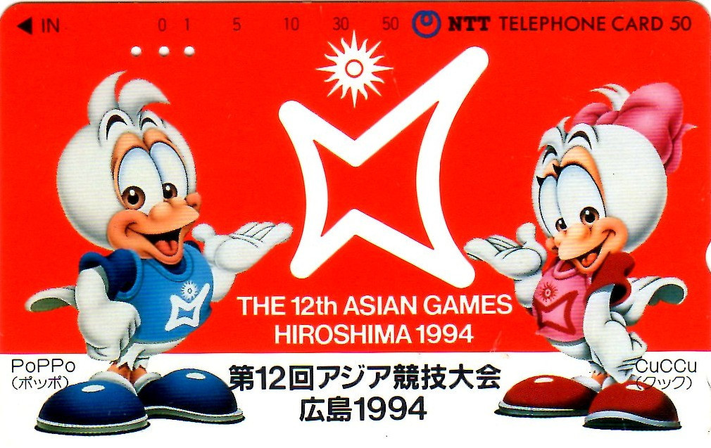 A telephone card from Hiroshima 1994 with mascots Poppo and Cuccu, doves representing peace and harmony ©Hiroshima 1994
