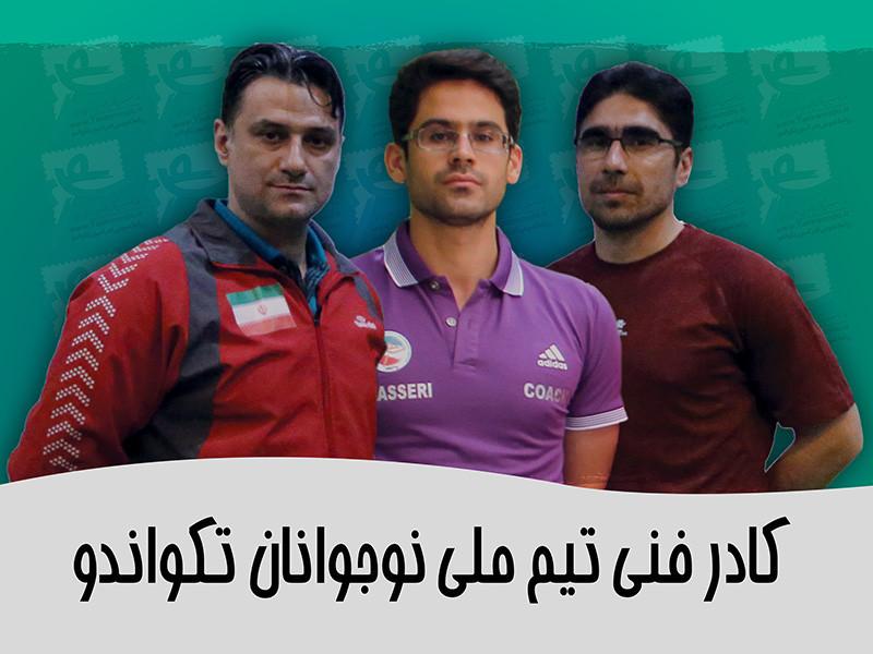 Iran select taekwondo coaches for World Junior Championships