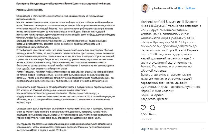 The letter from two-time Olympic champion Evgeni Plushenko, addressed to IPC President Andrew Parsons, calls on Russia to be able to compete in Nordic skiing at next month's Winter Paralympics in Pyeongchang ©Instagram